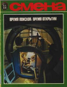 Смена 1980 №23