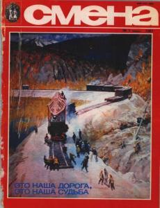 Смена 1981 №01