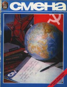Смена 1981 №03