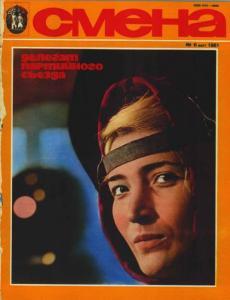 Смена 1981 №06