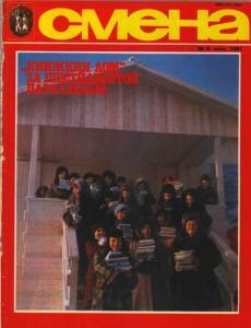 Смена 1981 №08