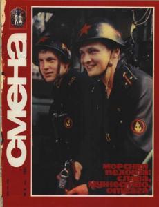 Смена 1981 №09