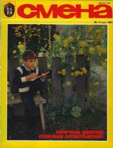 Смена 1981 №11