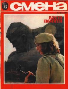 Смена 1981 №12