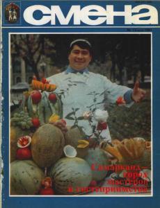 Смена 1981 №13