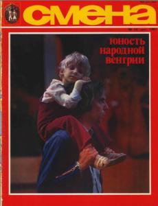 Смена 1981 №14
