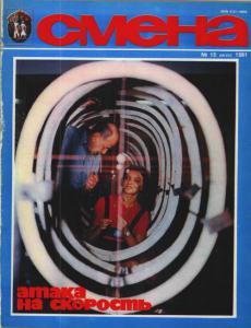 Смена 1981 №15