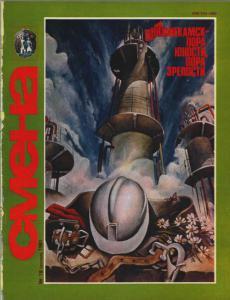 Смена 1981 №18