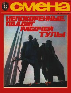 Смена 1981 №19