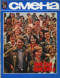 Смена 1981 №20
