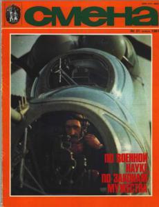 Смена 1981 №21