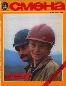 Смена 1981 №22