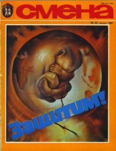 Смена 1981 №23