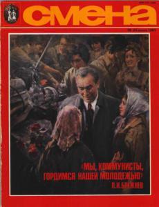 Смена 1981 №24