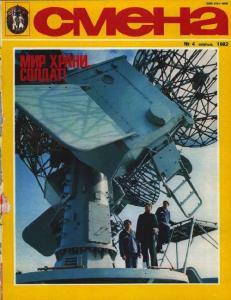 Смена 1982 №04