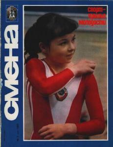 Смена 1982 №05