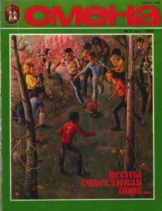 Смена 1982 №06