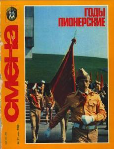 Смена 1982 №11