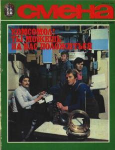 Смена 1982 №12