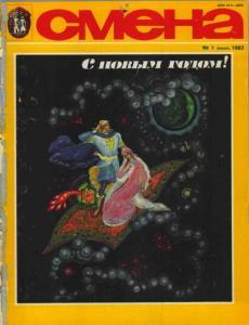 Смена 1983 №01