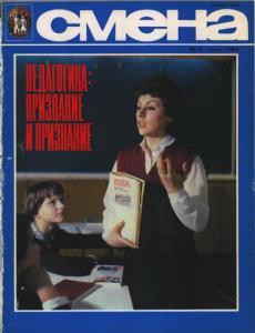 Смена 1983 №02