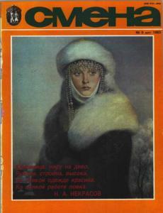 Смена 1983 №05