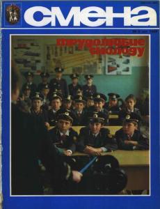 Смена 1983 №06