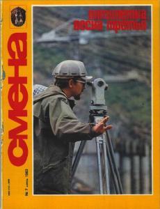 Смена 1983 №07