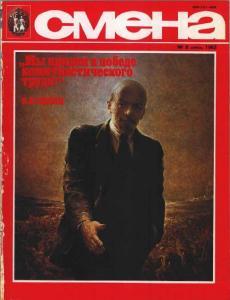 Смена 1983 №08