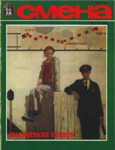 Смена 1983 №09