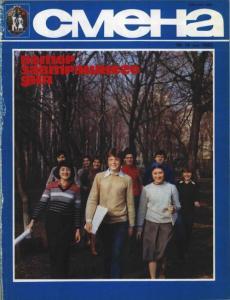 Смена 1983 №10