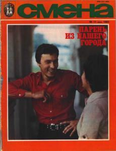 Смена 1983 №11