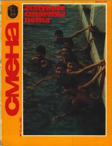 Смена 1983 №12