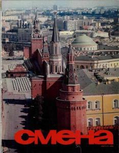 Смена 1984 №05