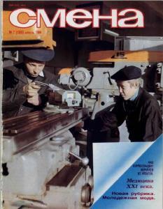 Смена 1984 №07