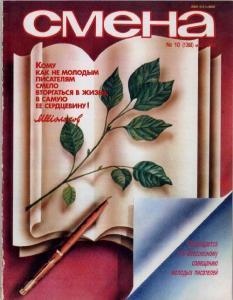 Смена 1984 №10