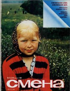 Смена 1984 №16