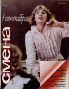 Смена 1984 №17
