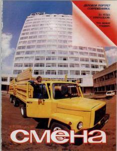 Смена 1984 №21