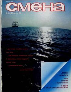 Смена 1984 №24