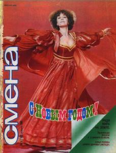 Смена 1985 №01