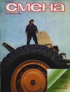 Смена 1985 №03