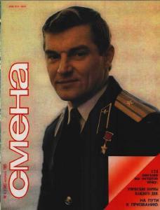 Смена 1985 №04