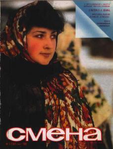 Смена 1985 №05