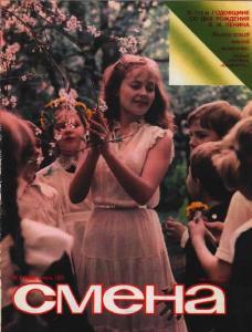 Смена 1985 №08