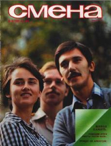 Смена 1985 №10