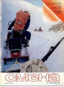 Смена 1986 №01