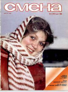 Смена 1986 №05