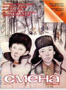 Смена 1986 №07