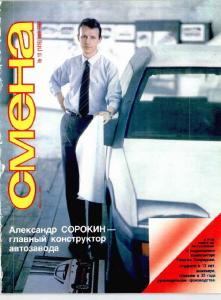 Смена 1986 №10